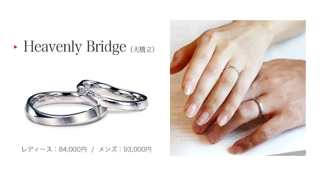 ring_heavenlybridge
