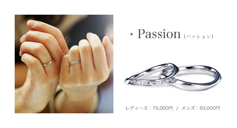 ring_passion